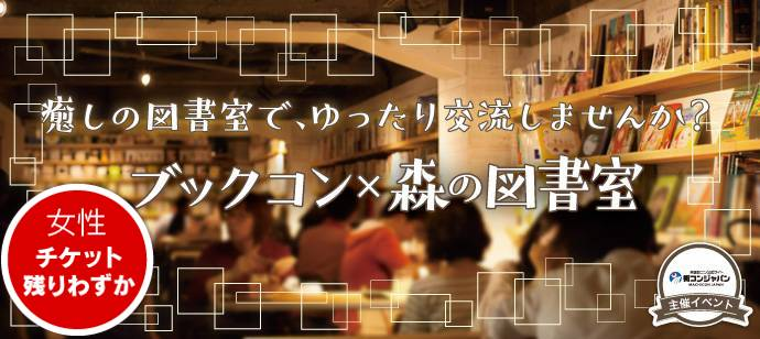 【渋谷の恋活パーティー】街コンジャパン主催 2017年6月24日