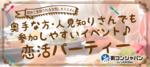 【大宮の恋活パーティー】街コンジャパン主催 2017年8月6日