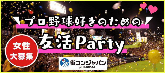 【中目黒の恋活パーティー】街コンジャパン主催 2017年6月18日