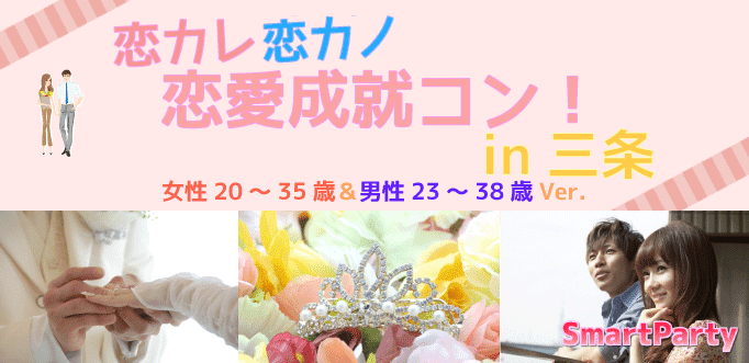 【京都府河原町のプチ街コン】スマートパーティー主催 2017年6月24日