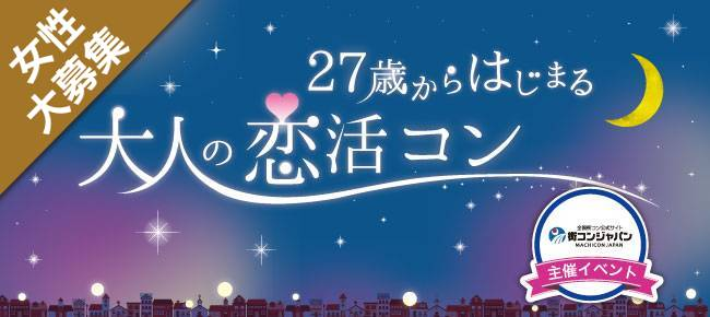 【神奈川県藤沢のプチ街コン】街コンジャパン主催 2017年6月24日