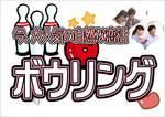 【飯田橋のプチ街コン】エスクロ・ジャパン株式会社主催 2017年8月20日