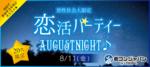 【大宮の恋活パーティー】街コンジャパン主催 2017年8月11日