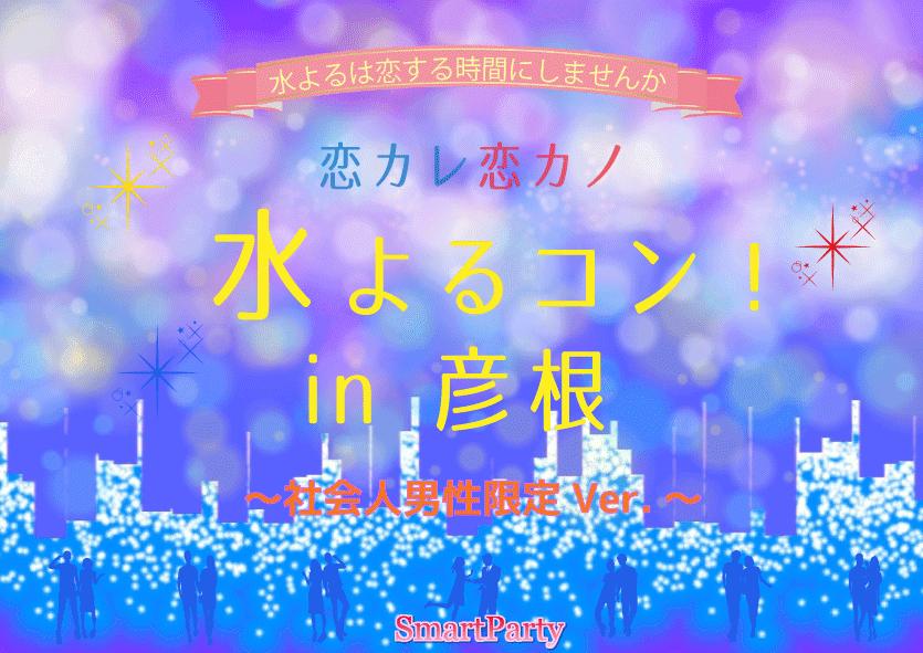 【滋賀県その他のプチ街コン】スマートパーティー主催 2017年6月28日