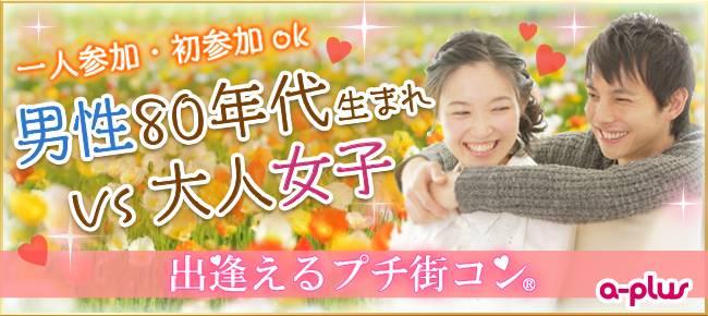 【長崎のプチ街コン】街コンの王様主催 2017年8月27日