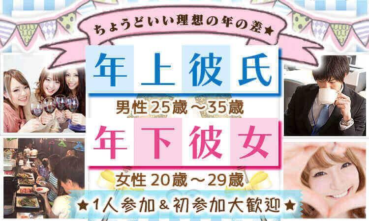 【新宿のプチ街コン】街コンALICE主催 2017年8月19日