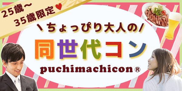 【上野のプチ街コン】街コンALICE主催 2017年8月19日