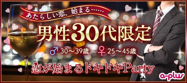 【栄の婚活パーティー・お見合いパーティー】街コンの王様主催 2017年8月20日