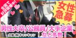 【奈良のプチ街コン】キャンキャン主催 2017年8月5日