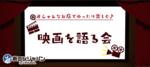 【恵比寿のプチ街コン】街コンジャパン主催 2017年7月29日