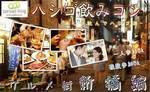 【有楽町のプチ街コン】エグジット株式会社主催 2017年8月18日