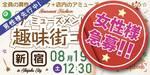 【新宿のプチ街コン】パーティーズブック主催 2017年8月19日