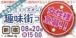 【新宿のプチ街コン】パーティーズブック主催 2017年8月20日