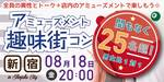 【新宿のプチ街コン】パーティーズブック主催 2017年8月18日