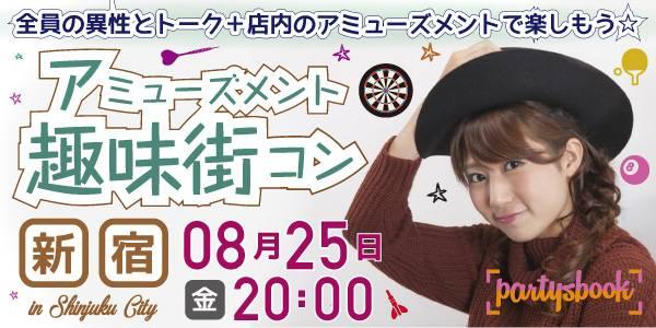 【新宿のプチ街コン】パーティーズブック主催 2017年8月25日