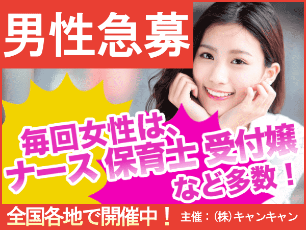 【岡山駅周辺のプチ街コン】キャンキャン主催 2017年8月19日