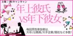 【神戸市内その他のプチ街コン】キャンキャン主催 2017年8月20日