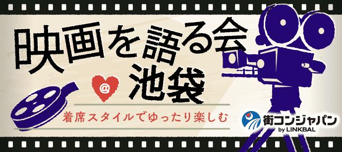 【池袋のプチ街コン】街コンジャパン主催 2017年6月24日