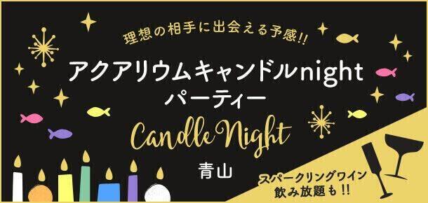 【青山の恋活パーティー】街コンダイヤモンド主催 2017年8月21日