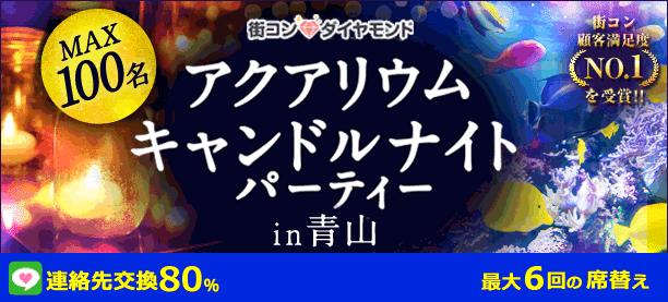 【青山の恋活パーティー】街コンダイヤモンド主催 2017年8月24日