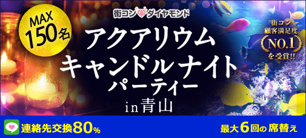 【青山の恋活パーティー】街コンダイヤモンド主催 2017年8月26日