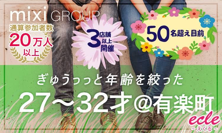 【有楽町の街コン】えくる主催 2017年7月17日