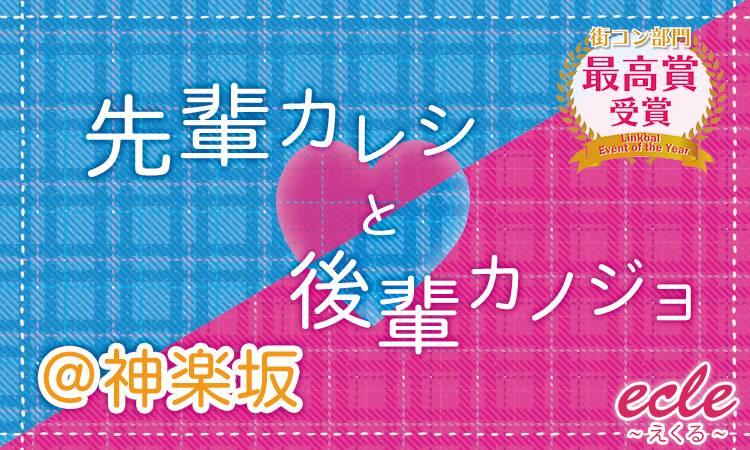 【神楽坂の街コン】えくる主催 2017年7月17日