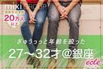 【銀座の街コン】えくる主催 2017年7月23日