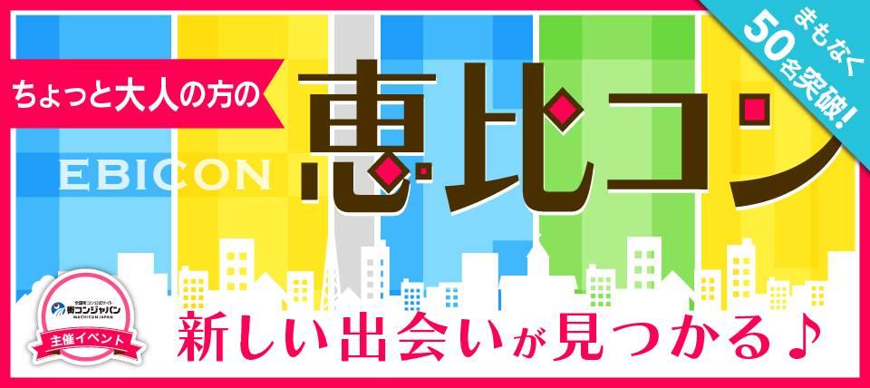 【恵比寿の街コン】街コンジャパン主催 2017年8月11日