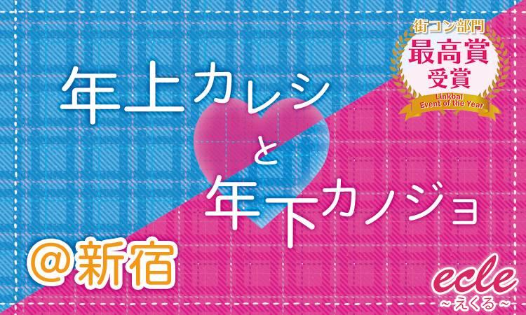 【新宿の街コン】えくる主催 2017年7月29日