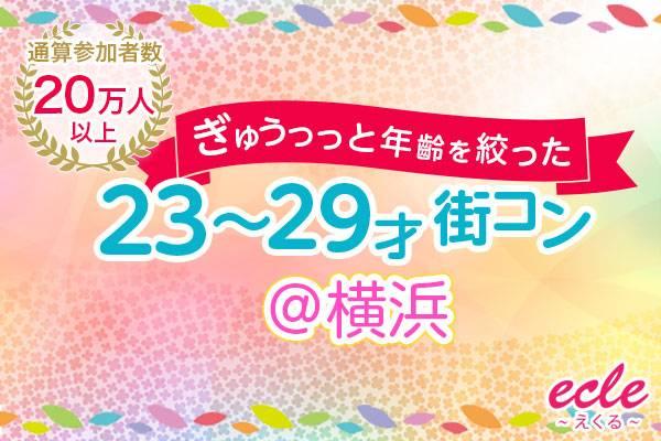 【横浜市内その他の街コン】えくる主催 2017年7月29日