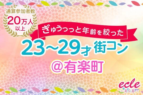 【東京都有楽町の街コン】えくる主催 2017年7月30日