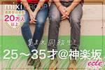 【神楽坂の街コン】えくる主催 2017年7月30日