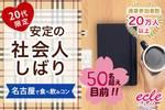 【名古屋市内その他の街コン】えくる主催 2017年7月23日