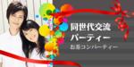 【草津の恋活パーティー】オリジナルフィールド主催 2017年8月5日