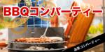 【栄のプチ街コン】オリジナルフィールド主催 2017年8月20日