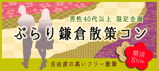 【鎌倉のプチ街コン】株式会社スタイルリンク主催 2017年7月17日