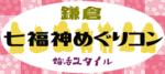 【鎌倉のプチ街コン】株式会社スタイルリンク主催 2017年7月2日