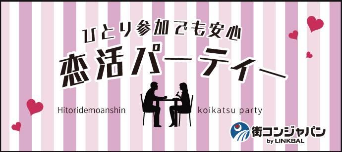 【丸の内の恋活パーティー】街コンジャパン主催 2017年8月16日