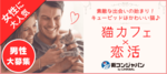 【心斎橋の恋活パーティー】街コンジャパン主催 2017年7月23日