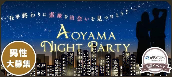 【青山の恋活パーティー】街コンジャパン主催 2017年8月25日