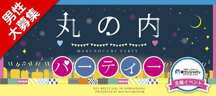 【丸の内の恋活パーティー】街コンジャパン主催 2017年8月18日