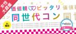 【梅田のプチ街コン】街コンジャパン主催 2017年7月30日