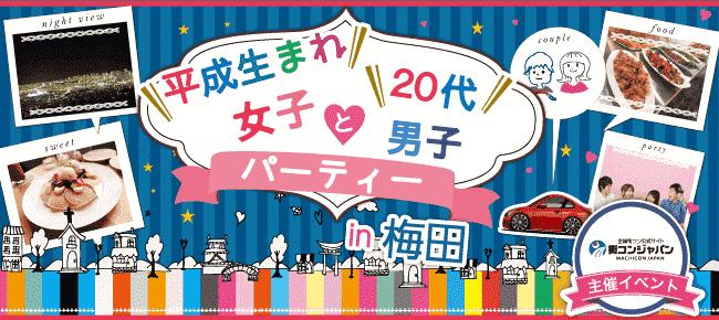 【梅田の恋活パーティー】街コンジャパン主催 2017年7月22日