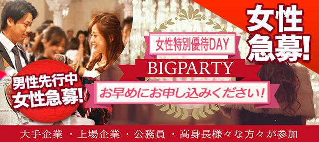 【銀座の恋活パーティー】Luxury Party主催 2017年8月25日