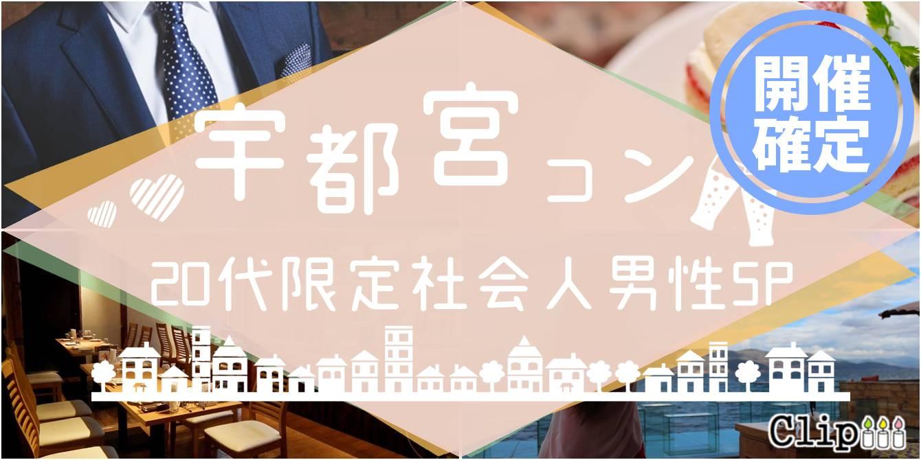 【宇都宮のプチ街コン】株式会社Vステーション主催 2017年8月27日