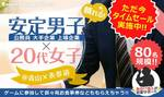 【表参道の恋活パーティー】sunny株式会社主催 2017年8月19日