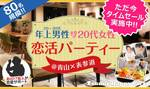 【表参道の恋活パーティー】sunny株式会社主催 2017年8月20日