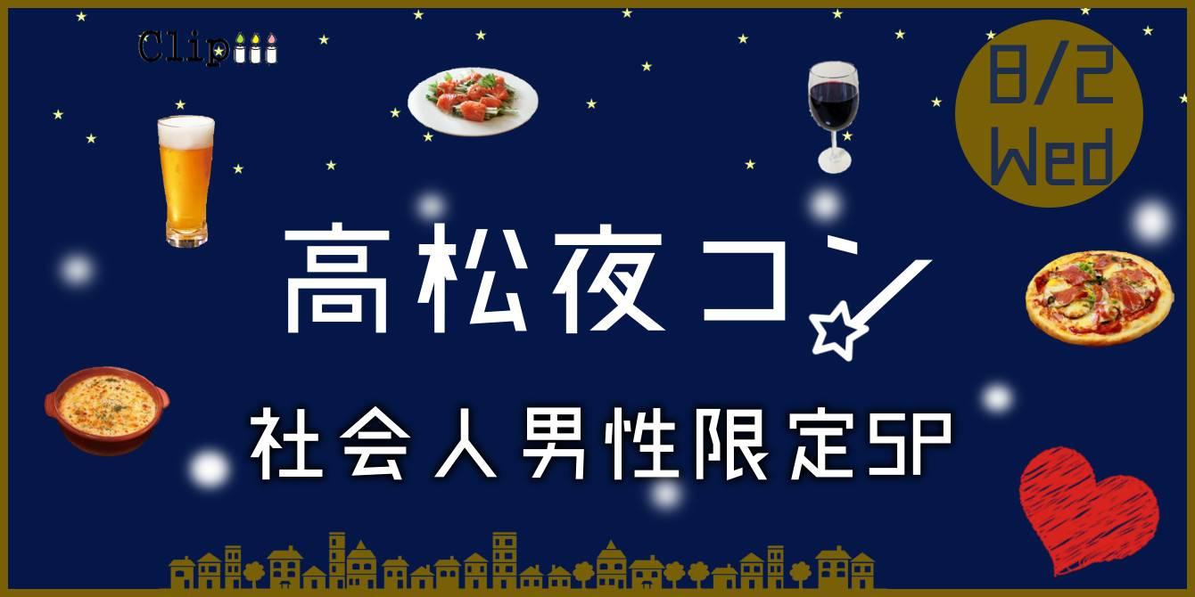 【高松のプチ街コン】株式会社Vステーション主催 2017年8月2日