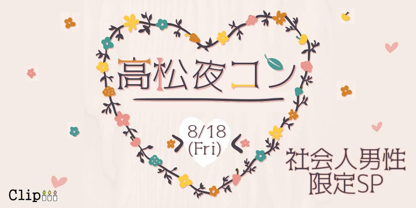 【高松のプチ街コン】株式会社Vステーション主催 2017年8月18日